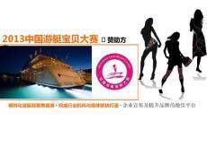 游艇宝贝大赛赞助招商方案