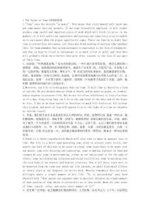 中石油職稱英語考試2013版課文1