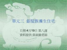 【精品】单元三 银发族养生住宅4