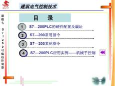 s7-200编程