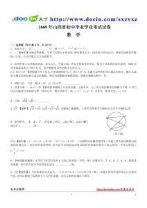 【数学】中考真题