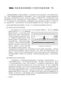 船舶主机油雾浓度探测器介绍