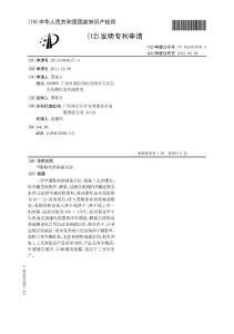 粉丝配方及制备方法专利技术资料汇集
