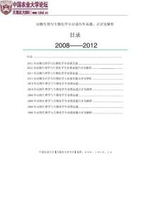 (415)动物生理与生物化学真题及解析-中国农业大学