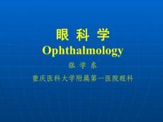 七年制医学课件 眼科 1眼的解剖与生理