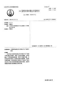 方便面配方及制备方法专利技术资料汇集