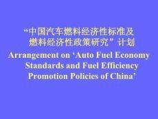 """""""中国汽车燃料经济性标准及燃料经济性政策研究""""计划..."""