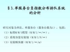 [數學]18排隊論2