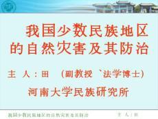 [IT/计算机]河南大学..