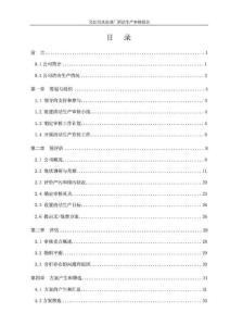 [生产/经营管理]吴江污水处理厂清洁生产审核