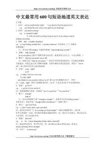 中文最常用600句短语地道英文表达 免费下载