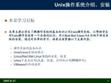 Unix操作系统介绍以安装
