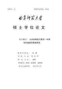 山水的转世与复活-中国当代油画风景画研究