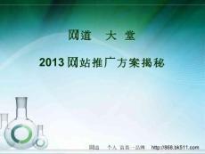 网道营销大讲堂-2013网站推..