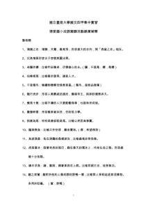 国立台南大学国文四甲集中..
