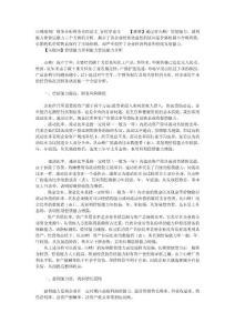 山峰溶劑廠財務分析財務管理論文_管理學論文_