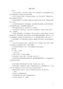 北京市義務教育課程改革實驗教材2年級第3冊語文教案
