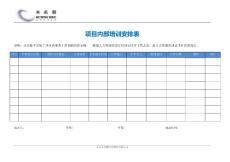 项目内部培训安排表