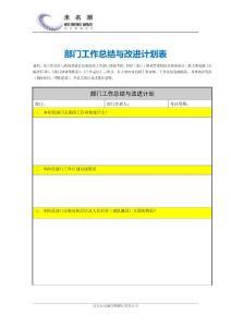 部门工作总结与改进计划表