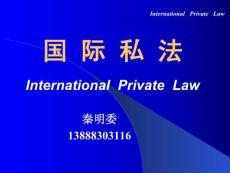 秦明委 第一章 国际私法概..