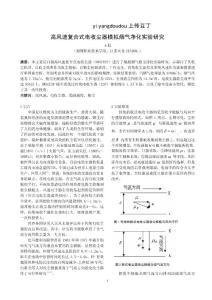 高风速复合式电收尘器模拟烟气净化实验研究*