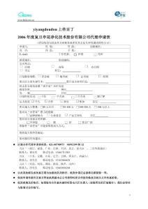 申请表下载 - 上海复旦申花净化技术股份有限公司