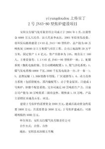 8安阳太行煤气化有限公司2号JN43.doc - 安阳太行煤气化有限公司2号JN43 ...