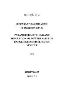 增程式电动汽车动力传动系统参数匹配及性能仿真