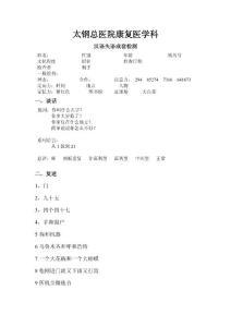 汉语失语成套检测