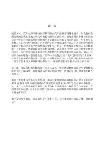 中国大众和通用数据流分析