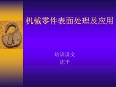 机械零件表面处理及应用