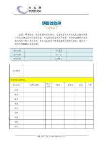 项目验收单(通用)