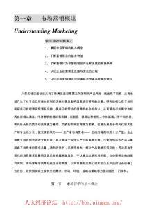 《市场营销学全书》(全国顶级MBA精品教材)