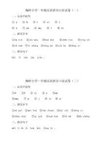 一年級漢語拼音口語試卷