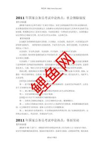 2011年国家公务员考试申论热点:社会保障制度