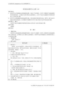 【精品】培养良好的学习习惯(4)5