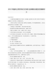 2013年重庆公务员考试《行测》全真模拟试题及答案解析三