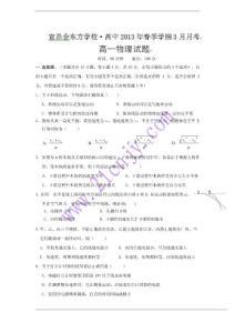 湖北省宜昌金东方高中2012-2013学年高一3月月考物理试题