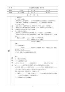 生态系统的结构学案(1)