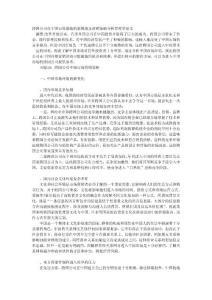 跨国公司在中国市场面临的新挑战及策略分析管理学论文_