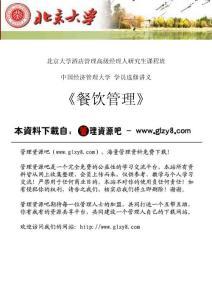 北京大学酒店管理研究生课程班餐饮管理全书
