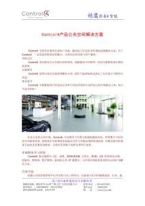 Control4产品公共空间解决方案