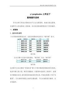 案卷操作说明 - 广州萝岗区精细化城市管理系统培训手册