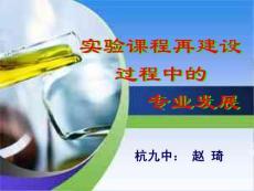 實驗課程再建設過程中的專業發展 - 杭州教研網