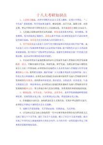 2013时事政治政治考研知识点(十八大)