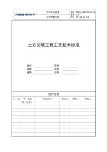 01-02土方回填工程工艺技术标准