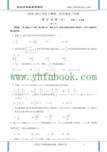 河南省郑州外国语2011届高三上学期第二次月考(数学文)