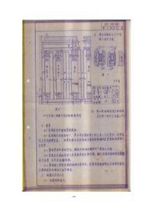 沈阳变压器厂设计手册-全国..