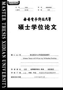 【精品】图式理论与大学英语阅读教学