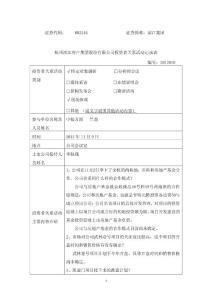 证券代码: 002244 证券简称:滨江集团 杭..